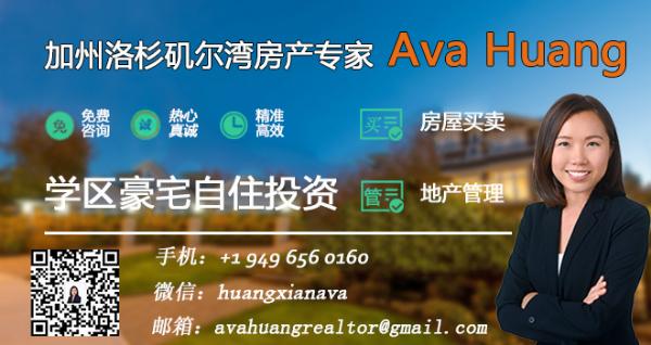 加州洛杉矶尔湾房产专家-Ava Huang